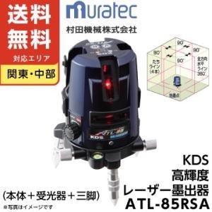 KDS 高輝度レーザー墨出器 ATL-85RSA (本体+受光器+三脚)【送料無料】|fukucom