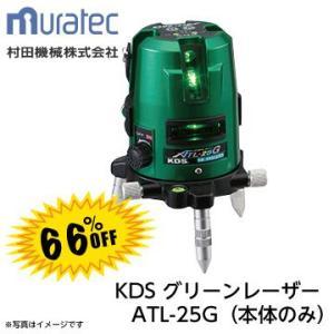 KDS グリーンレーザー ATL-25G(本体のみ)【送料無料】|fukucom