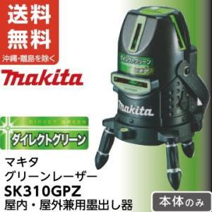 マキタ グリーンレーザーSK310GPZ《本体のみ》屋内・屋外兼用墨出し器【送料無料】|fukucom
