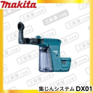 マキタ 集じんシステム DX01|fukucom