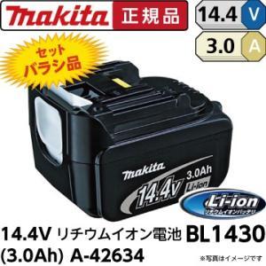 マキタ 純正品 14.4Vリチウムイオン バッテリー BL1430 (3.0Ah) 正規品/バラシ品(A-42634)|fukucom