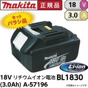 マキタ 純正品 18Vリチウムイオン バッテリー BL1830 (3.0Ah) 正規品/バラシ品(A-57196)|fukucom