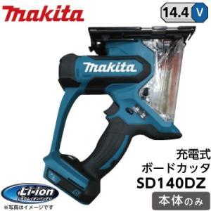 マキタ 充電式ボードカッタ SD140DZ 14.4V 《本体のみ》|fukucom