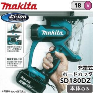 マキタ 充電式ボードカッタ SD180DZ 18V 《本体のみ》|fukucom