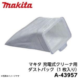 マキタ 充電式クリーナ用 ダストパック(1枚入り)A-43957 《送料500円 対象商品》 fukucom