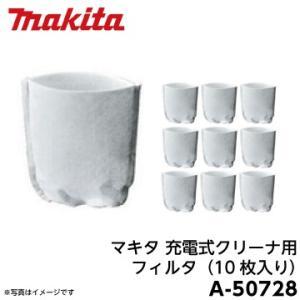 マキタ 充電式クリーナ用 フィルタ(10枚入り) A-50728 《送料500円 対象商品》 fukucom