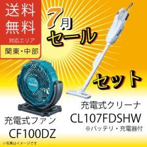 セール品!/マキタ 充電式クリーナ CL107FDSHW/ 充電式ファン CL100DZ /10.8V/セット品 fukucom