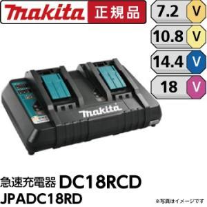 マキタ 純正品 2口 急速充電器 DC18RD (7.2v〜18v) 正規品|fukucom