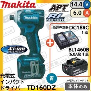 マキタ 充電式インパクトドライバー TD160DZ 14.4V 本体+充電器とバッテリー BL1460B(6.0Ah)1点付き 青 ブルー TD160DRGX fukucom