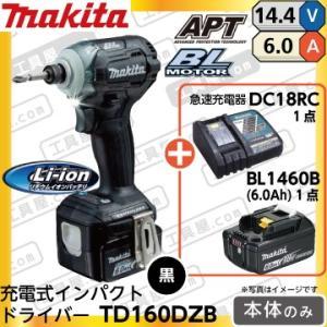 マキタ 充電式インパクトドライバー TD160DZB 14.4V 本体+充電器とバッテリー BL1460B(6.0Ah)1点付き 黒 ブラック TD160DRGXB fukucom
