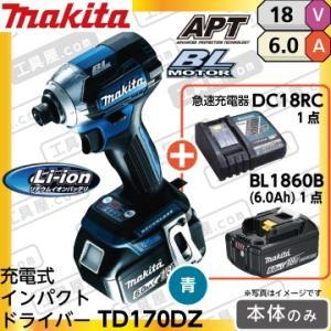 マキタ 充電式インパクトドライバー TD170DZ 18V 本体+充電器とバッテリー BL1860B(6.0Ah)1点付き 青 ブルー TD170DRGX fukucom