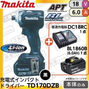 マキタ 充電式インパクトドライバー TD170DZB 18V 本体+充電器とバッテリー BL1860B(6.0Ah)1点付き 黒 ブラック TD170DRGXB fukucom