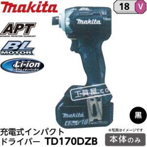 マキタ充電式インパクトドライバー TD170DZB 18V《本体のみ》ブラック セット品バラシ fukucom