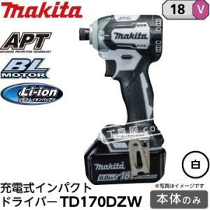 マキタ充電式インパクトドライバー TD170DZW 18V《本体のみ》ホワイト セット品バラシ fukucom