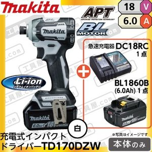 マキタ 充電式インパクトドライバー TD170DZW 18V 本体+充電器とバッテリー BL1860B(6.0Ah)1点付き 白 ホワイト TD170DRGXW fukucom