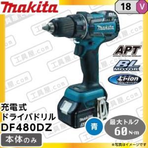マキタ 充電式ドライバドリル DF480DZ 18V 《本体のみ》|fukucom