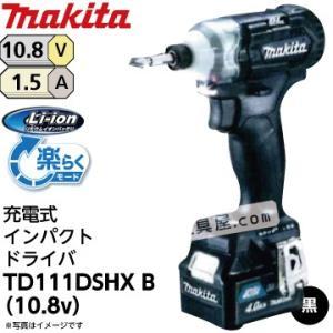 最新!! マキタ 充電式インパクトドライバー TD111DSHXB (1.5Ah) 10.8V 黒 ブラック fukucom