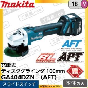 マキタ 100mm 充電式ディスクグラインダ GA404DZN (AFT) スライドスイッチ 18V 《本体のみ》|fukucom