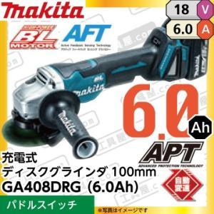 マキタ 100mm 充電式ディスクグラインダ GA408DRG  パドルスイッチタイプ  (6.0Ah) 18V|fukucom