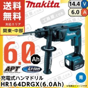 マキタ 16mm 充電式ハンマドリル HR164DRGX (6.0Ah) 14.4V ブルー 青 【送料無料(関東・中部のみ】|fukucom