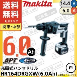 マキタ 16mm 充電式ハンマドリル HR164DRGXW (6.0Ah) 14.4V ホワイト 白 【送料無料(関東・中部のみ】|fukucom