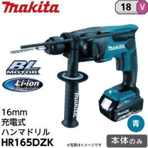 マキタ 16mm 充電式ハンマドリル HR165DZK 18v (青) ブルー 青《本体のみ》|fukucom