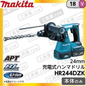 マキタ 24mm 充電式ハンマドリル HR244DZK 18v《本体のみ》|fukucom