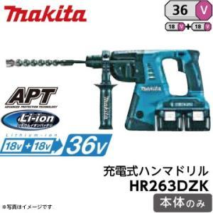 マキタ 充電式ハンマドリル HR263DZK 18V×2 《本体のみ》|fukucom