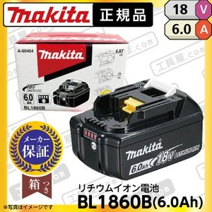 マキタ 純正品 18V リチウムイオンバッテリー BL1860B (6.0Ah)  正規品◆メーカー保証付き バラシ品|fukucom