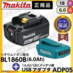 マキタ 純正品 18V リチウムイオンバッテリー BL1860B (6.0Ah)  正規品+バッテリ用USBアダプタ 2口付 ADP05|fukucom