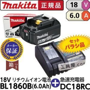 マキタ 純正品 18Vリチウムイオン バッテリー BL1860 (6.0Ah)  正規品+急速充電器 DC18RC|fukucom