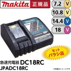 マキタ 純正品 急速充電器 DC18RC (7.2v〜18v) JPADC18RC 正規品/バラシ品|fukucom