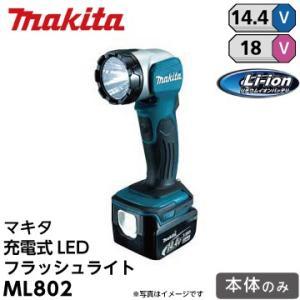 マキタ 充電式LEDフラッシュライト ML802 (14.4V/18V) 《本体のみ》 fukucom