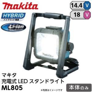 マキタ 充電式LEDスタンドライト ML805 (14.4V/18V) 《本体のみ》 fukucom