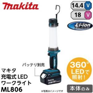 マキタ 充電式LEDワークライト ML806Y (14.4V/18V) 《本体のみ》{送料別途} fukucom
