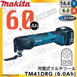 マキタ 充電式 マルチツール TM41DRG (6.0Ah)  14.4V|fukucom