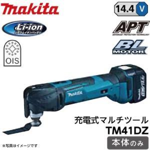 マキタ 充電式マルチツール TM41DZ 14.4v 《本体のみ》|fukucom