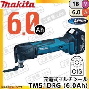 マキタ 充電式 マルチツール TM51DRG (6.0Ah) 18v|fukucom