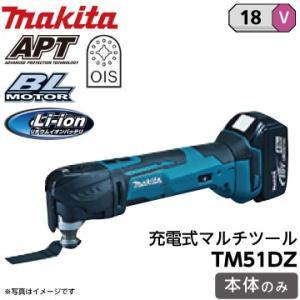 マキタ 充電式マルチツール TM51DZ 18v《本体のみ》|fukucom
