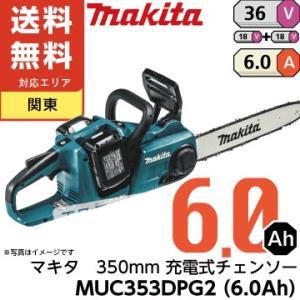 マキタ 350mm 充電式チェンソー MUC353DPG2 18V×2 (36V) (6.0Ah) 【送料無料】|fukucom