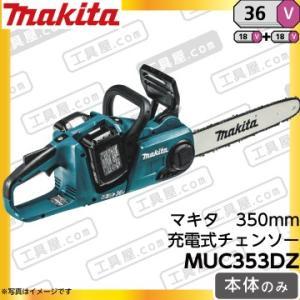 マキタ 350mm 充電式チェンソー MUC353DZ 18V×2 《本体のみ》|fukucom