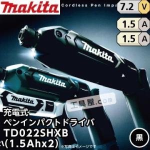 最新!! マキタ 充電式 ペンインパクトドライバ TD022DSHXB (1.5Ahx2) 7.2V 黒 ブラック fukucom