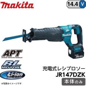 最新!! マキタ 充電式レシプロソー JR147DZK 14.4V 《本体のみ》|fukucom