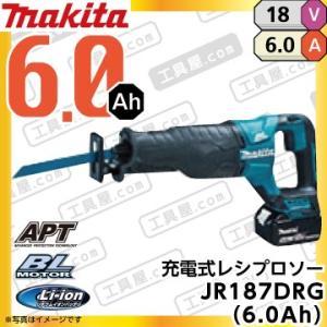 最新!! マキタ 充電式レシプロソー JR187DRG (6.0Ah) 18V|fukucom