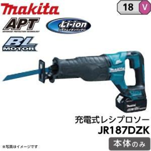最新!! マキタ 充電式レシプロソー JR187DZK 18V 《本体のみ》|fukucom