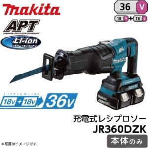 マキタ 充電式レシプロソー JR360DZK 18V×2 《本体のみ》|fukucom