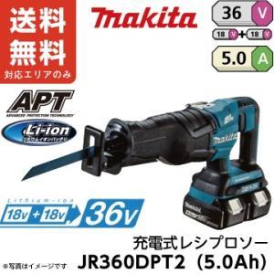 マキタ 充電式レシプロソー JR360DPT2 (5.0Ah) 18V×2【送料無料】|fukucom