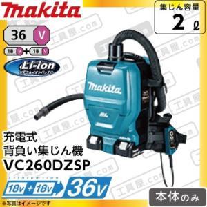 マキタ 充電式 背負いクリーナー VC260DZ 18V 36V 《本体のみ》 fukucom