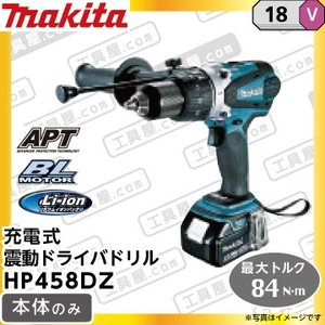 マキタ 充電式震動ドライバドリル HP458DZ 18V 《本体のみ》|fukucom