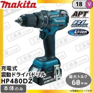 マキタ 充電式震動ドライバドリル HP480DZ 18V 《本体のみ》|fukucom